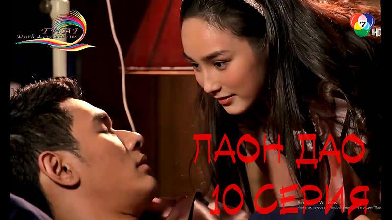 Лаон Дао 10 15