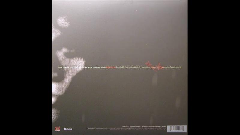 Алиса - Пульс хранителя дверей лабиринта (2008/2012) (LP, Russia) [HQ]