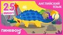 Легкий Английский песни про динозавры Сборник Пинкфонг Песни для Детей