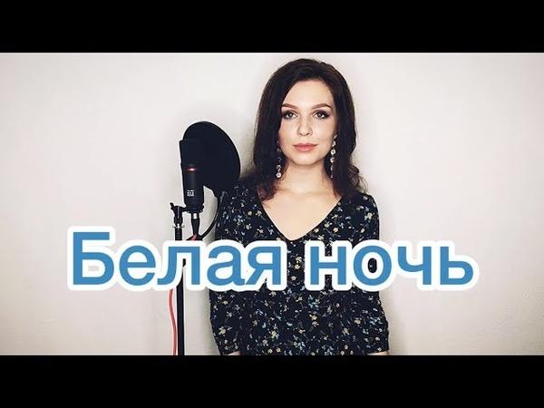 Алиса Супронова - Белая ночь (Виктор Салтыков)