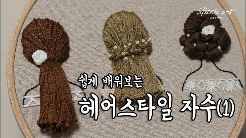 프랑스자수 클래스 헤어스타일 자수1 묶음머리 Hairstyle Embroidery