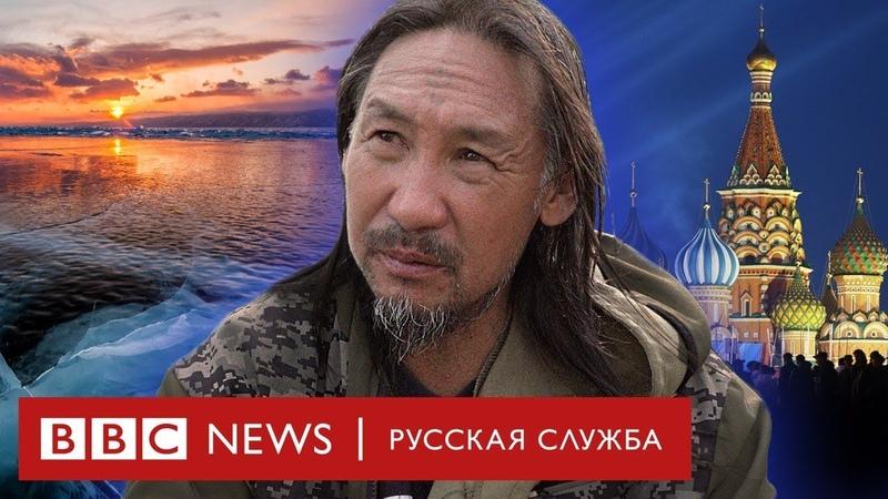 От Якутии до Москвы путь шамана против Путина | Документальный фильм Би-би-си
