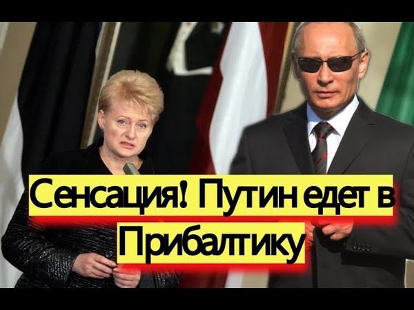Сенсация Путин едет в Прибалтику - срочные новости
