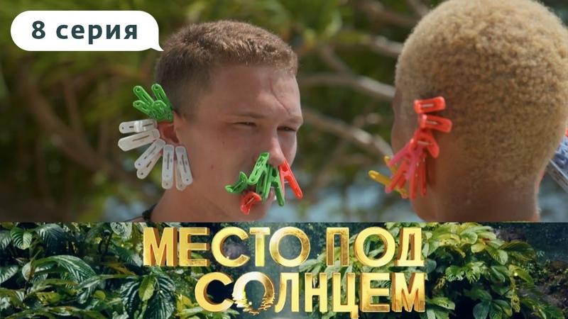 МЕСТО ПОД СОЛНЦЕМ 8 ВЫПУСК
