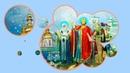 Крещение Руси поёт Вера Пенькова стихи Олега Басова