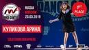 Куликова Арина - 1st place | SOLO CHREO | MOVE FORWARD DANCE CONTEST 2019 [OFFICIAL 4K]