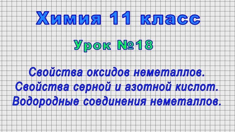 Химия 11 класс Урок№15 Свойства оксидов неметаллов Свойства серной и азотной кислот