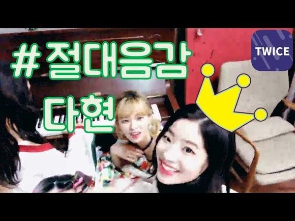 트와이스 다현이와 정연 채영이의 음악시간 Feat 나연 Twice Dahyun perfect pitch