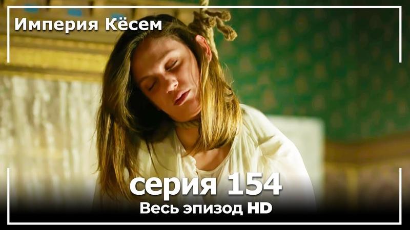 Великолепный век Империя Кёсем серия 154