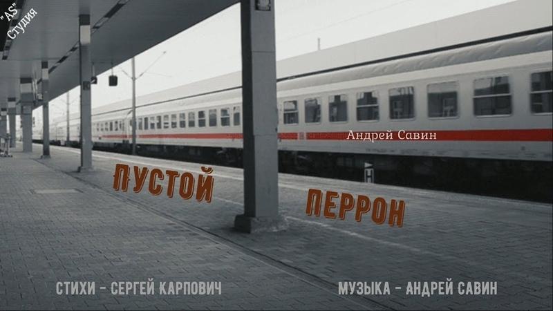 Андрей Савин Пустой перрон стихи Сергей Карпович