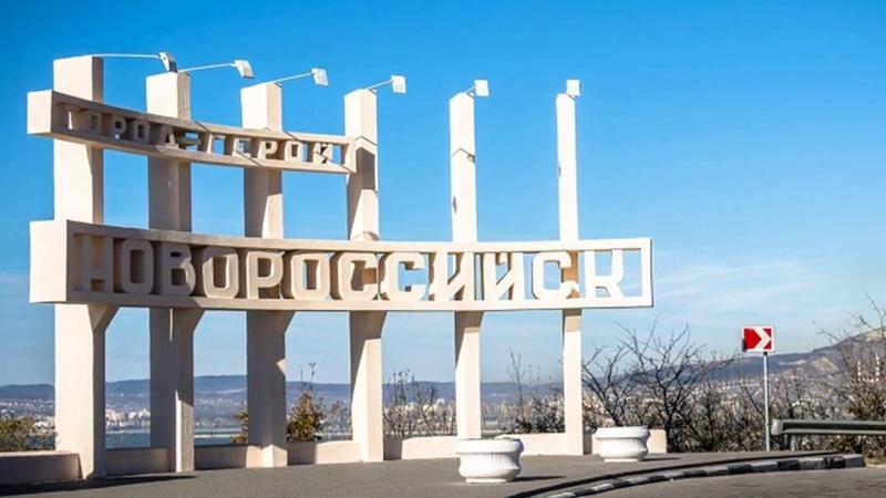 Мой любимый город Новороссийск