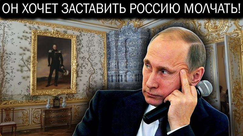ОБНУЛЕННЫЙ Путин хочет ЗАСТАВИТЬ народ МОЛЧАТЬ