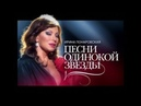 Ирина ПОНАРОВСКАЯ ПЕСНИ ОДИНОКОЙ ЗВЕЗДЫ Концерт бенефис 2011