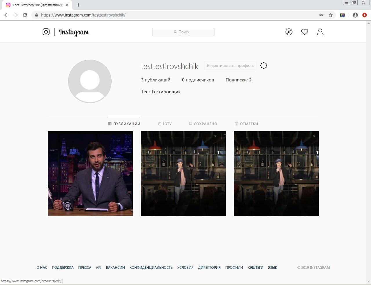 Как удалить все фото в Инстаграм сразу?