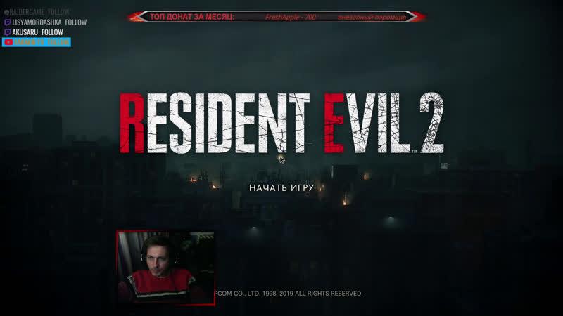 ️ Resident Evil 2 Remake Прохождение за Клэр Часть 2