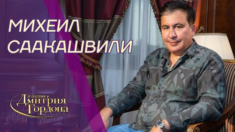 Саакашвили Сталин труп Котовского ногти Путина Янукович рука из гроба В гостях у Гордона