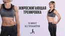 Как похудеть за 10 минут в день Жиросжигающая тренировка без снаряжения