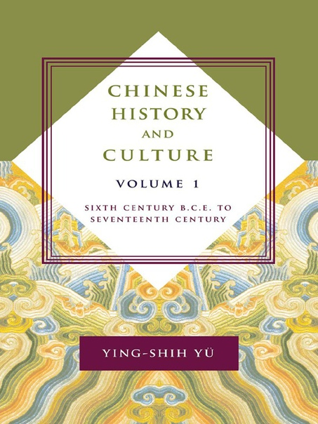 Chinese History and Culture, Volume 1 Sixth Century B.C