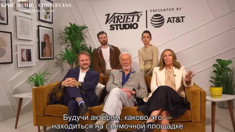 Интервью каста фильма «Достать ножи» для «Variety» 3 (Rus Sub)