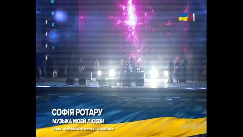 Концерт Софії Ротару до дня Незележності (24.08.2019)
