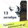 Прыжки с веревкой | 13 октября | Кабаново
