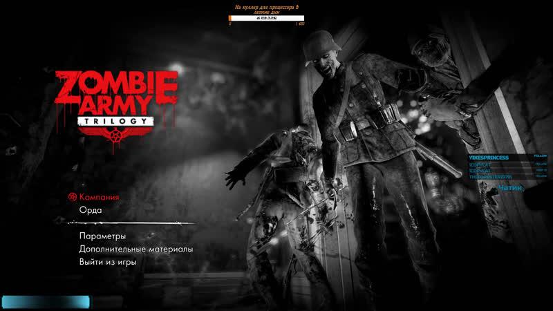 Campaing in Zombie Army Trilogy Погнали!