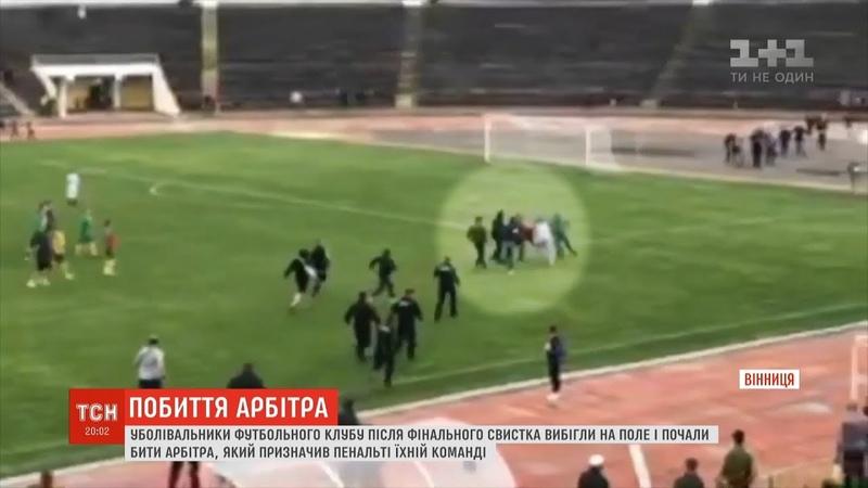 Уболівальники вінницької Ниви побили арбітра матчу на футбольному полі