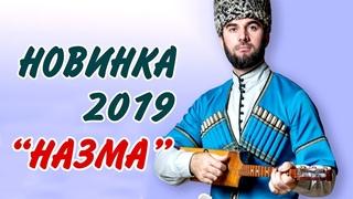 НОВИНКА 2019!  Ризавди Исмаилов -  Назма 2019