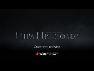 Финал Игры Престолов на WINK.