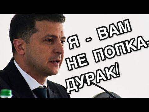 Зеленский в Житомирском лесу порвал полицаев, прокурора и лесника - Семченко