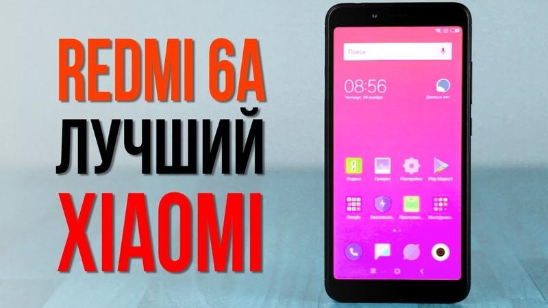 Распаковка и Обзор Xiaomi Redmi 6A ЛУЧШИЙ смартфон до 10 000 по цена качество