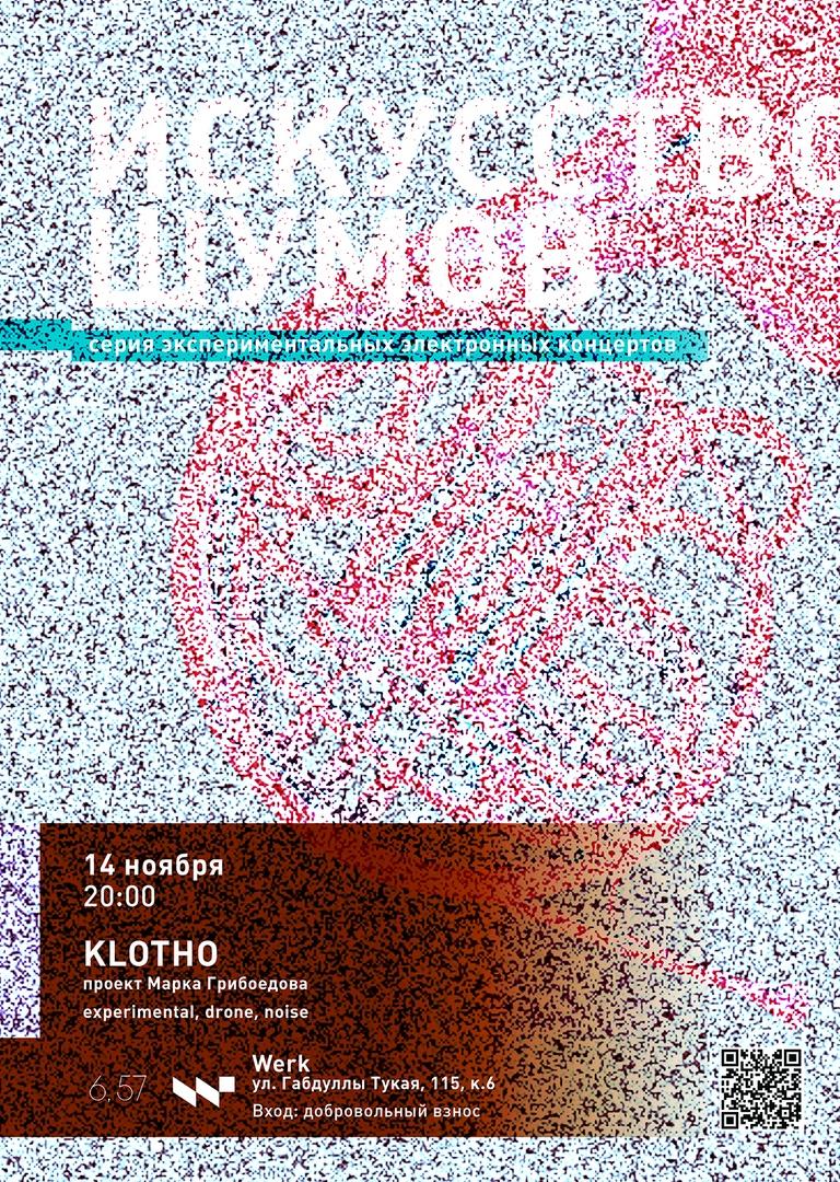 Афиша Казань 14.11 Искусство Шумов: Klotho
