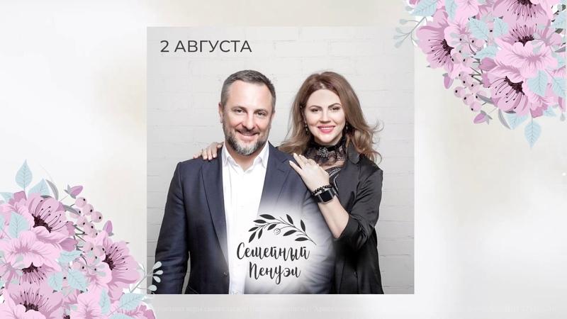 Семейный Пенуэл / 2 августа / Москва