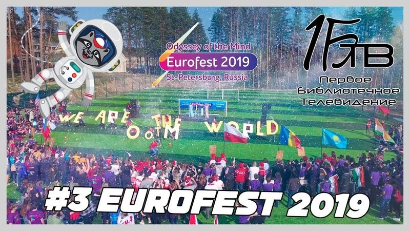 Первое Библиотечное Телевидение 3 EUROFEST 2019