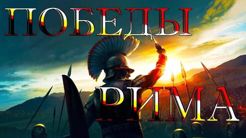 Войны Рима. Величайшие победы Рима | Древний Рим №10 (Верцеллы, Тигранакерт и Рокстер)