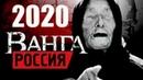 Предсказания Ванги для России на 2020 год.