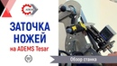 Станок для заточки ножей ADEMS Tesar ADEMS Tesar belt grinding machine for sharpening knives