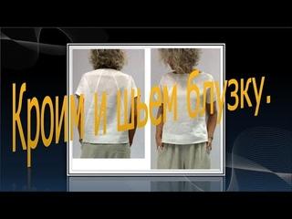 Кроим и шьем блузку №2  Алгоритм обработки блузки с цельнокроеным рукавом