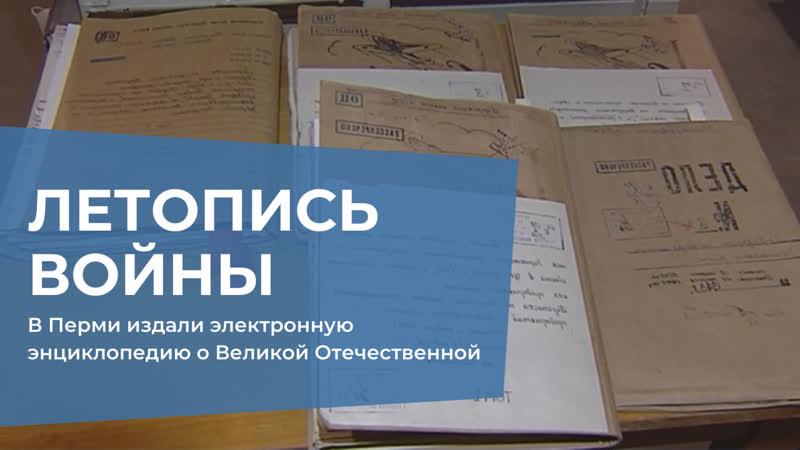 В Перми издали электронную энциклопедию о Великой Отечественной войне
