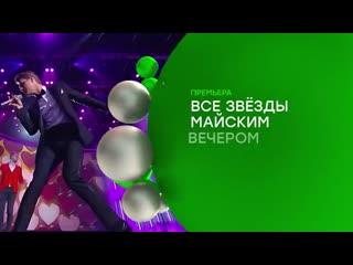 АНОНС: Алексей Воробьев - ведущий концерта Все звезды майским вечером Смотрите 7 мая в 22:50 на НТВ