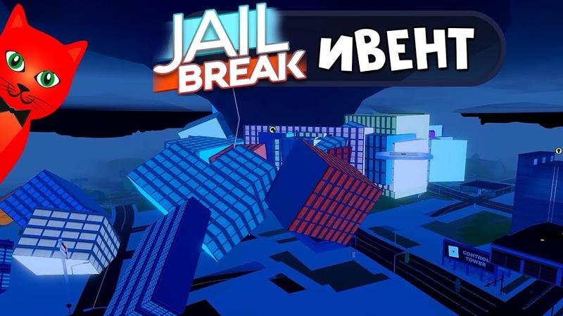ДЖЕЙЛ КРАШНУЛ РОБЛОКС или СУПЕР ИВЕНТ в Джейлбрейк роблокс Jailbreak roblox Торнадо в игре