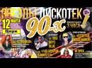 Розыгрыш 2 билета на концерт Звезды Дискотек 90-х 09.03.2020 г