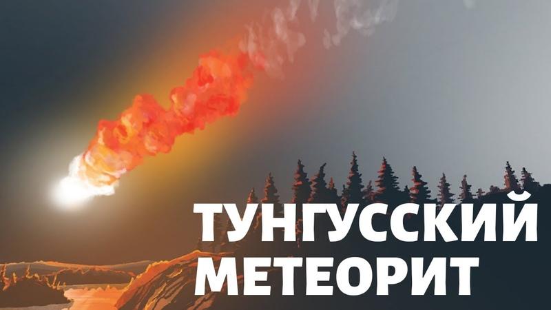 Тунгусский метеорит Загадка 20 века