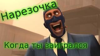 TF2   Когда ты заигрался за шпиона