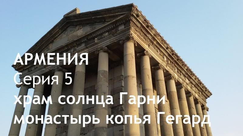 Армения Автопутешествие Серия 5 Храм бога солнца Гарни Монастырь Копья Гегард