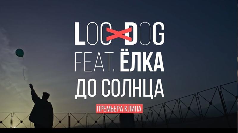 Loc Dog feat. Ёлка До солнца 0