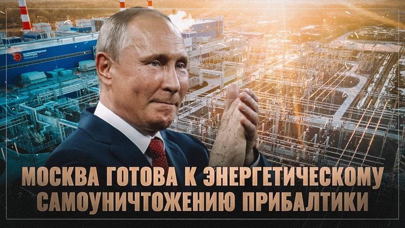 Опережая график Москва готова к энергетическому самоуничтожению Прибалтики