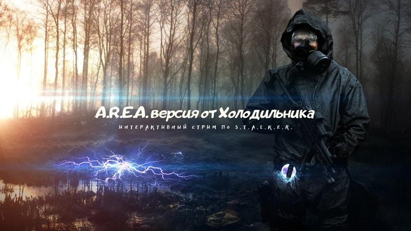 🔥A.R.E.A. ВЕРСИЯ ОТ ХОЛОДИЛЬНИКА. ИНТЕРАКТИВ