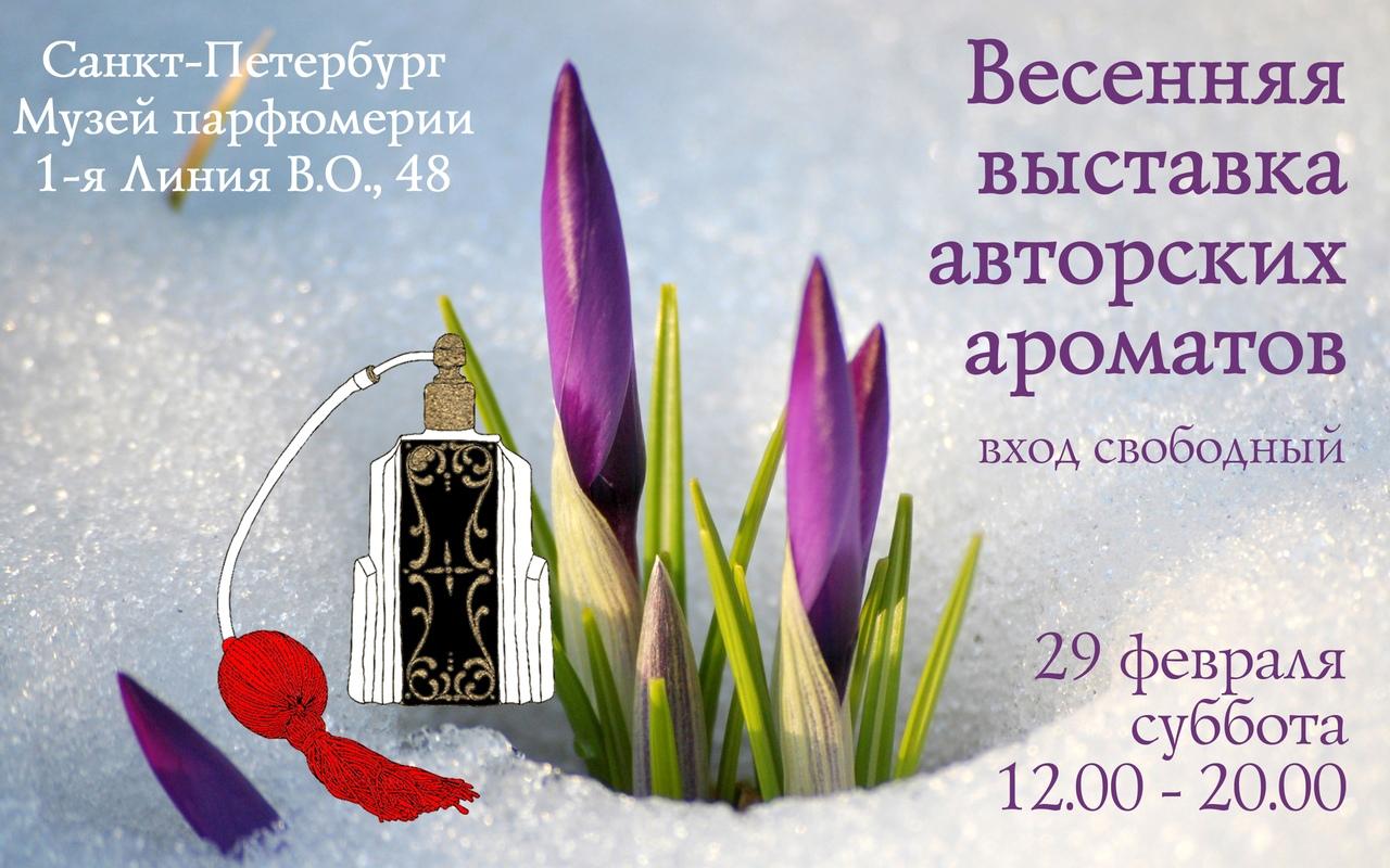 Сезонная выставка авторской парфюмерии