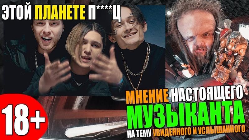 РЕАКЦИЯ Настоящего МУЗЫКАНТА на ВЫСЕР THRILL PILL, Егор Крид MORGENSHTERN - Грустная Песня (18)